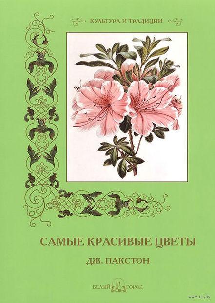 Самые красивые цветы. С. Иванов, Джон Пакстон