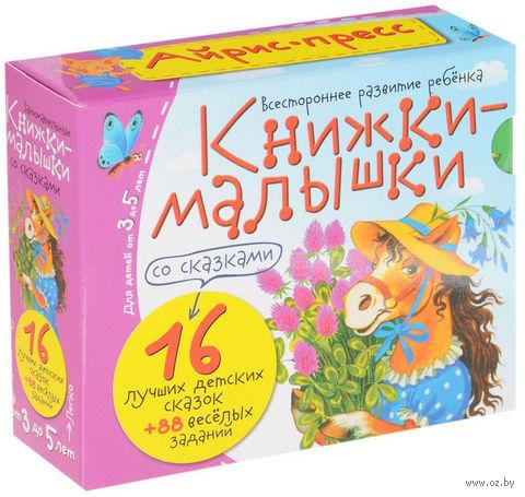Книжки-малышки со сказками (16 книжек в коробке)