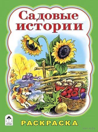 Садовые истории. Татьяна Коваль