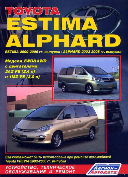Toyota Estima / Alphard. Estima 2000-2006 гг. Alphard 2002-2008 гг. Устройство, техническое обслуживание и ремонт — фото, картинка