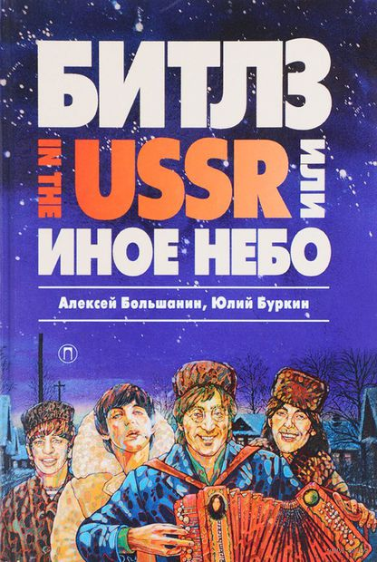 Битлз in the USSR, или Иное небо — фото, картинка