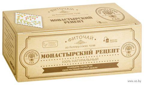 """Фиточай """"Аптекарский сад. Монастырский рецепт"""" (25 пакетиков) — фото, картинка"""