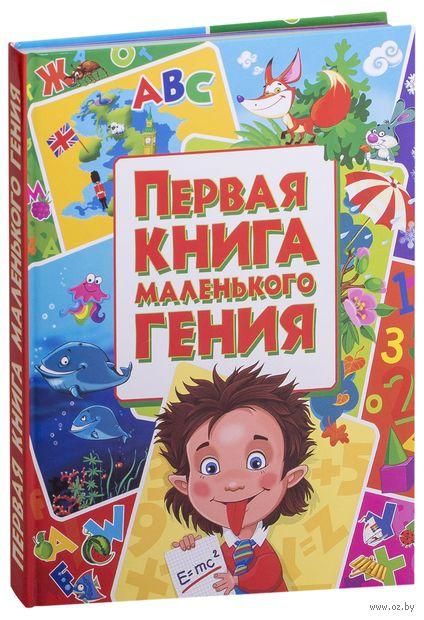 Первая книга маленького гения — фото, картинка