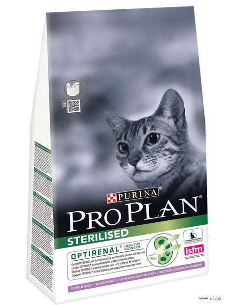 "Корм сухой для стерилизованных кошек ""Sterilised"" (1,5 кг; индейка) — фото, картинка"