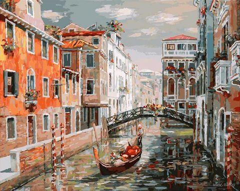 """Картина по номерам """"Венеция. Канал Сан Джованни Латерано"""" (400х500 мм) — фото, картинка"""