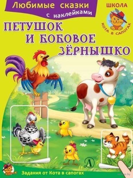 Петушок и бобовое зернышко — фото, картинка