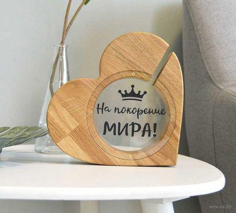 """Копилка """"Сердце. На покорение Мира!"""" (арт. HB-3.002) — фото, картинка"""