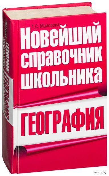 География. Татьяна Майорова