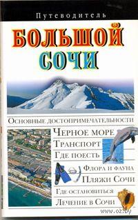 Большой Сочи. Дмитрий Иванцов