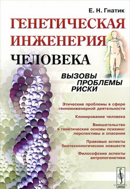 Генетическая инженерия человека. Вызовы, проблемы, риски — фото, картинка