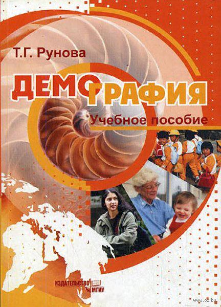 Демография. Татьяна Рунова
