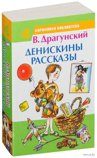 Денискины рассказы (м). Виктор Драгунский