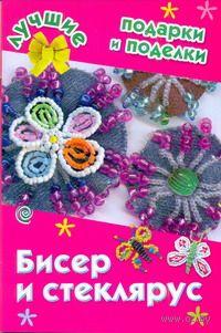 Бисер и стеклярус. Екатерина Данкевич