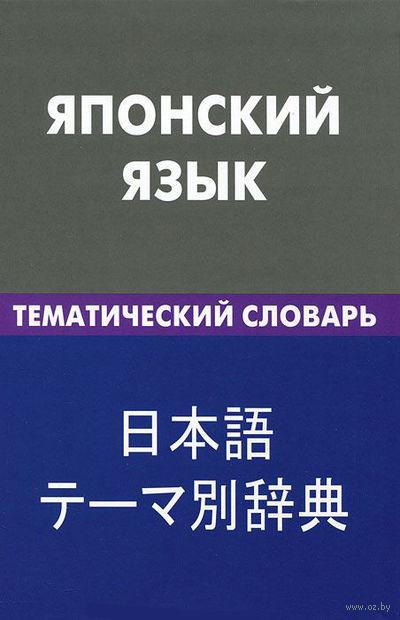 Японский язык. Тематический словарь — фото, картинка