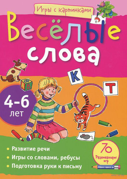 Веселые слова. 4-6 лет. Ольга Федина
