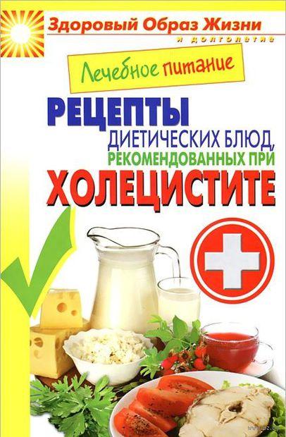 Лечебное питание. Рецепты диетических блюд, рекомендованных при холецистите. М. Смирнова