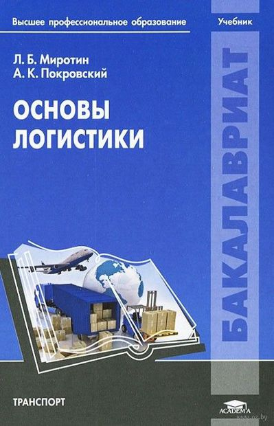 Основы логистики. Анатолий Покровский, Л. Миротин