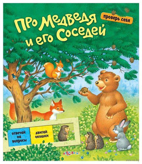 Про медведя и его соседей. Елена Романенко