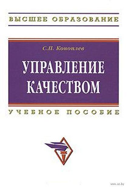 Управление качеством. Сергей Коноплев