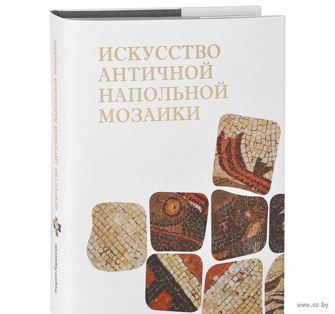 Искусство античной напольной мозаики. Андрей Ларионов