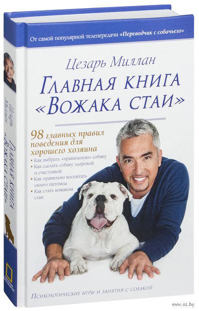 Счастливая собака. 98 простых советов и рекомендаций. Цезарь Милан