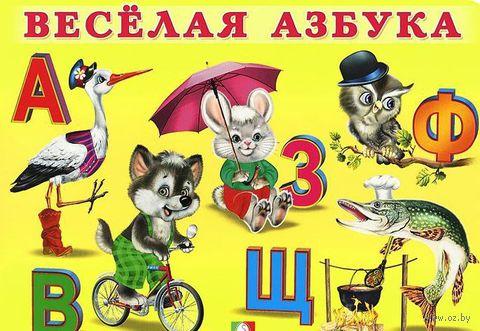 Веселая азбука. Ирина Гурина