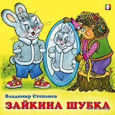 Зайкина шубка. Владимир Степанов