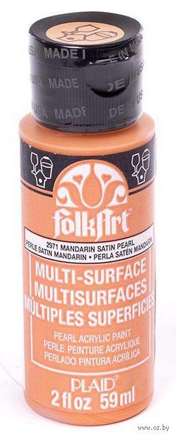 "Краска акриловая ""FolkArt Multi-Surface"" (перламутровый мандарин, 59 мл; арт. PLD-02971)"