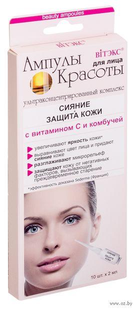 """Комплекс для лица """"Сияние и защита кожи"""" (10 шт. х 2 мл) — фото, картинка"""