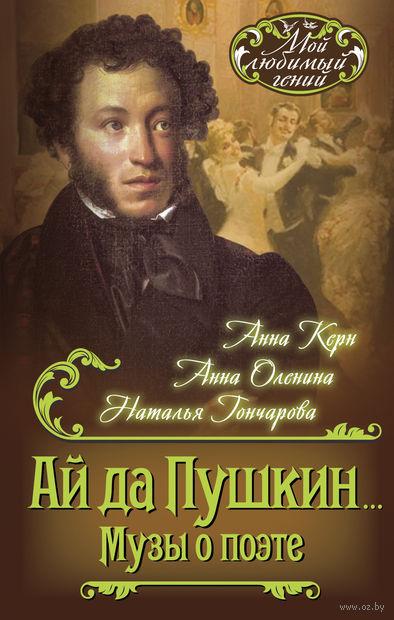 Ай да Пушкин… Музы о поэте — фото, картинка