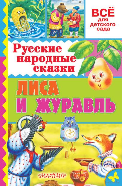 Русские народные сказки. Лиса и журавль. Константин  Ушинский