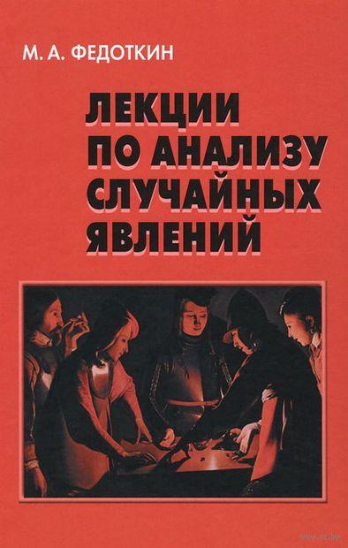 Лекции по анализу случайных явлений. Михаил Федоткин
