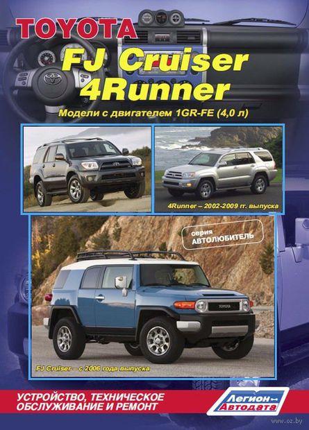 Toyota FJ Cruiser / 4Runner. Устройство, техническое обслуживание и ремонт — фото, картинка
