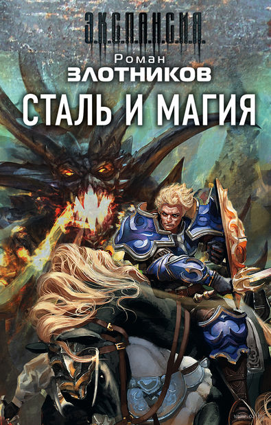 Сталь и магия (комплект из 4 книг). Роман Злотников