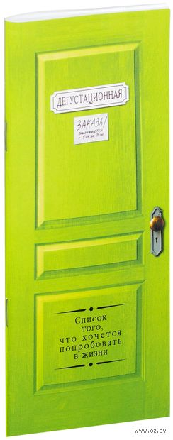 """Блокнот-дверь """"Дегустационная"""" (А7) — фото, картинка"""