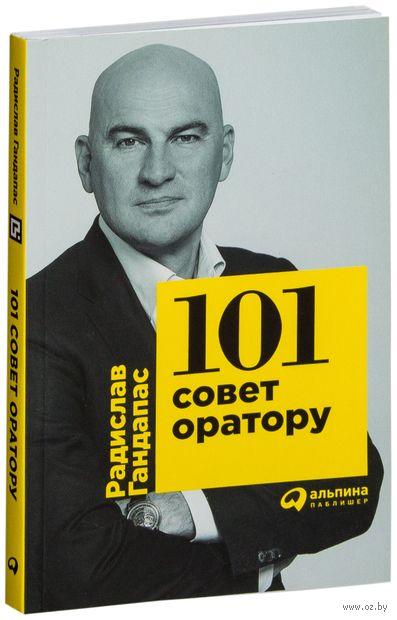 101 совет оратору — фото, картинка