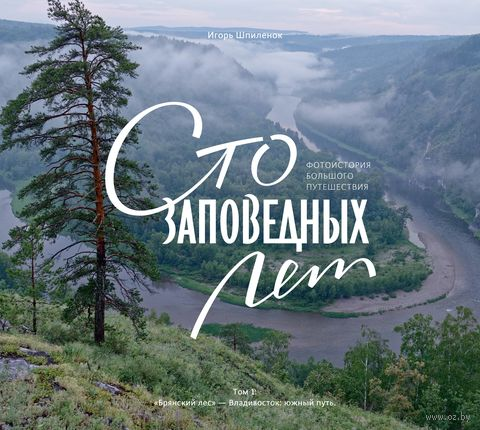 """Сто заповедных лет. Том 1: """"Брянский лес"""" - Владивосток: южный путь. — фото, картинка"""