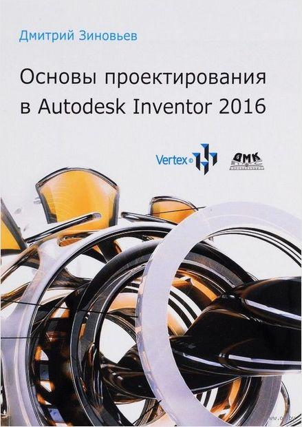 Основы проектирования в Autodesk Inventor 2016 — фото, картинка