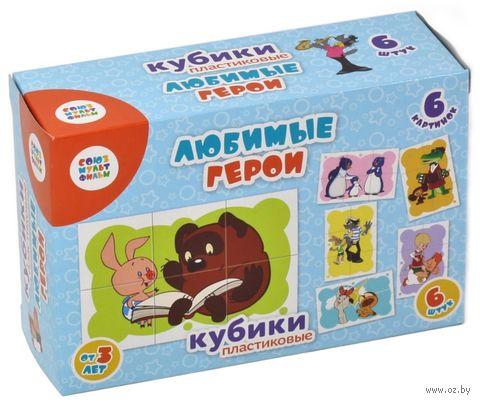 "Кубики ""Любимые герои"" (6 шт.; арт. 03514) — фото, картинка"