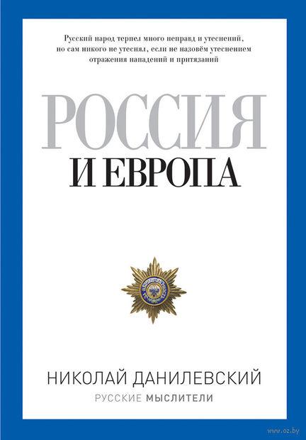 Россия и Европа — фото, картинка