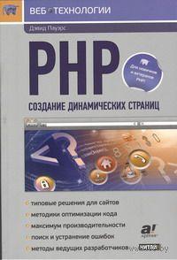 PHP. Создание динамических страниц. Д. Пауэрс