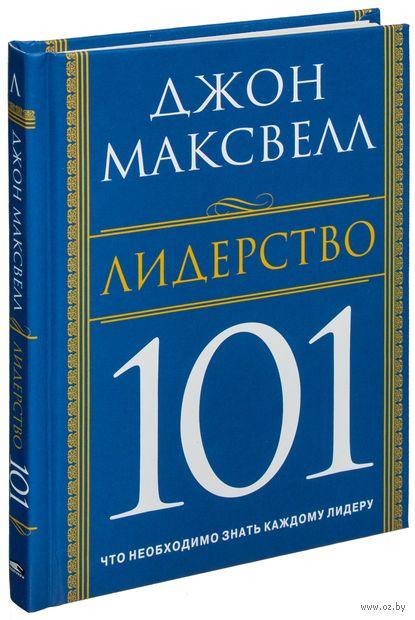 Лидерство 101. Джон Максвелл