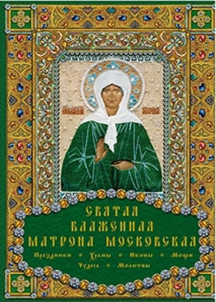 Святая блаженная Матрона Московская — фото, картинка