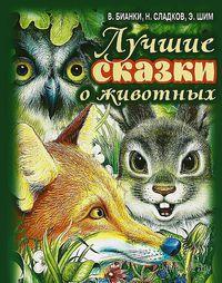 Лучшие сказки о животных — фото, картинка