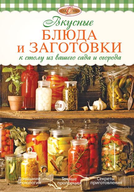 Вкусные блюда и заготовки к столу из вашего сада и огорода. Ирина Михайлова