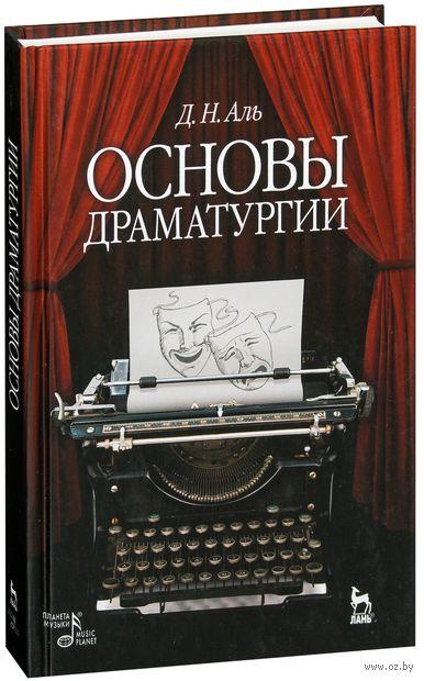 Основы драматургии. Даниил Аль