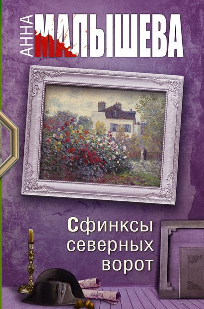 Сфинксы северных ворот. Анна Малышева