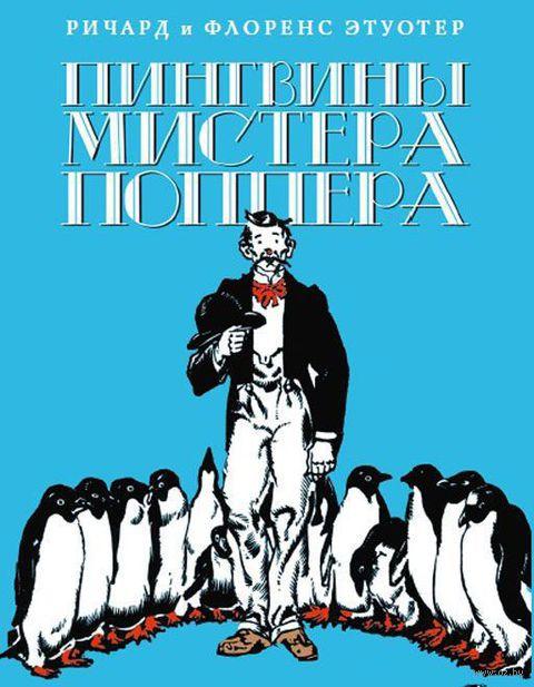 Пингвины мистера Поппера. Ричард Этуотер