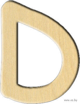 """Заготовка деревянная """"Английский алфавит. Буква D"""" (23х30 мм)"""