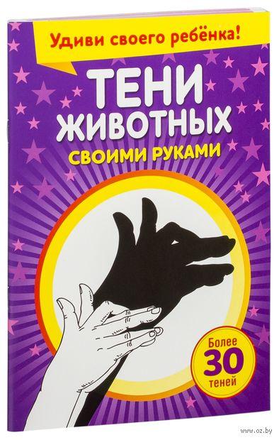 Тени животных своими руками. Михаил Драко